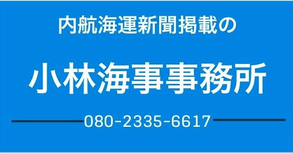 小林海事事務所